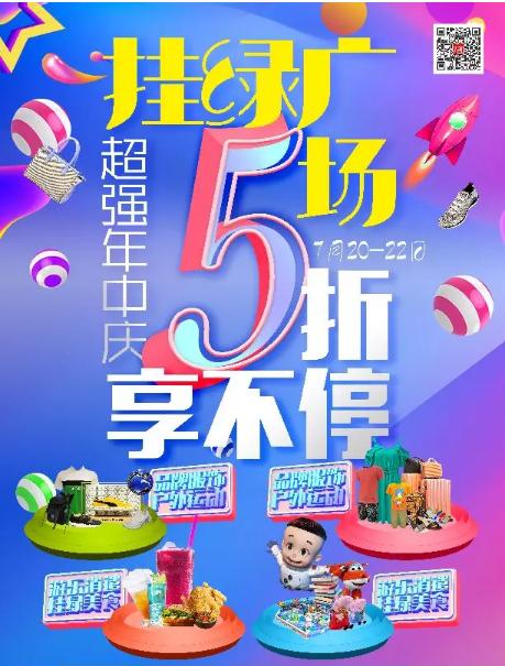挂绿广场年中庆!国际品牌服装5折!美食7折!限时三天!